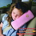 シートベルトクッション 子供枕 筒型 シートベルトパッド 仮眠に 落下防止 自動車 サポートクッション SBC001