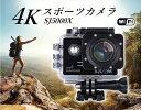 スポーツカメラ 「SJCAM正規品」4K 1080P WiFi搭載 170度広角レンズ 30m防水 アクションカメラ バイクや自転車、車に取付可能 SJ5000X
