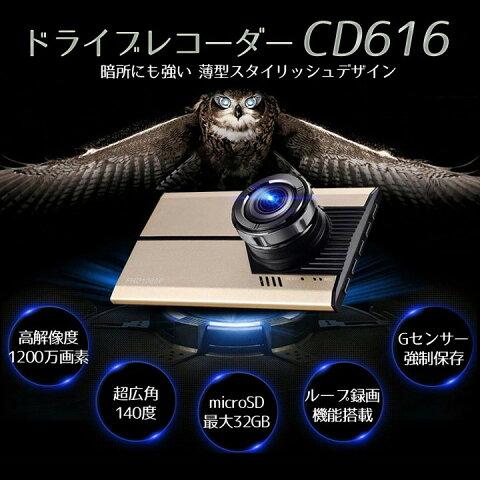 ドライブレコーダー Gセンサー強制保存 高画質HD録画 暗視 動体検知録画 スリムコンパクト 3インチ大画面 常時録画 DRCD616