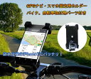 iPhone7にピッタリ バイク、自転車用スマホ ホルダー ...