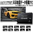 6.95インチカーナビ 8GB地図ソフト搭載 タッチスクリーン 4×4ハイビジョン地デジチューナー付属 高画質 高感度 C0920J