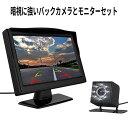 5インチバックカメラセット 大画面モニター +暗視カメラ 170広角 赤外線LED8個搭載 OMT5...