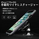 iPhone7/7Plus用 車載用ワイヤレスチャージャー 置くだけ充電 抜き差し不要 吸盤装着 手軽で安全 ワイヤレス/ケーブル切替可 マグネット固定 360度回転A0604/A0605