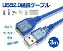 USB2.0延長ケーブル 3m マウス・キーボード・カメラ・プリンターの接続に便利 USBAFM3M