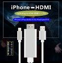 Lightning to HDMI 変換ケーブル iPhone,iPad対応 HD1080P高解像度 iPhoneで撮った写真・動画やyoutubeの画面をTV...