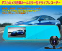 高画質1080P ルームミラー+ドラレコ+バックカメラセット 4.3インチ 薄型軽量 HD録画 Gセンサー搭載 DC12V 広角 ルームミラー型ドライブレコーダー H704