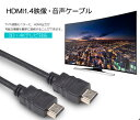HDMI ver1.4 ケーブル A(オス) - A(オス) 4K オーディオ対応 ケーブル長 1.8m PS4/WiiU/XboxOne/DVD/映像レコーダーなど映像機器対応 HDMI1814