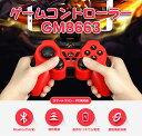 スマートフォンから本格的ネットゲームまで 連射機能も搭載 ゲームコントローラー ゲームパッド GM8