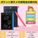 ポケット電子メモ帳 便利電子パッド 4.4インチ HS440