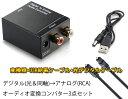 オーディオ変換器 デジタル(光&同軸)からアナログ(RCA) DAコンバーター TOSLINK入力 コンポジット出力 USB、光ケーブル付き 3点セット DACSET3