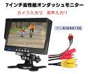 7インチオンダッシュモニター LCD液晶 ビデオ入力*2 音声入力*1 DVDプレーヤー/GPSナビなどに リモコン付き スピーカー内蔵 バックモニター 液晶回転可 OMT728