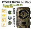 トレイルカメラ 乾電池式 屋外 ハンティングカメラ 防犯カメラ 1600万画素 1080P FHD