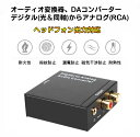 オーディオ変換器 デジタル(光&同軸)からアナログ(RCA)変換 DAコンバーター TOSLINK入力 コンポジット出力 USB、光ケーブル付き 3.5mm出力 イヤホン対応 DACSET35M