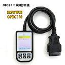 OBD2 故障診断機 C110 BMW専用 カラーLCD ポータブル故障診断機 自動車故障診断機 コード リーダー コードスキャナー 消灯(リセット)対応 OBDC110