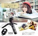 カメラ固定スタンド 三脚スタンド 自撮り Bluetoothリモコン 固定ホルダー お得な3点セット アクションカメラ デジカメもOK コンパクト 収納持ち運び便利 TAKO03SET