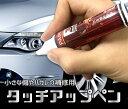 車用補修ペン タッチアップペン カラーリペアペン 車体色修復達人 小さな傷やハガレの補修 簡単修理