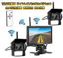 カメラ2個搭載ワイヤレスバックカメラセット 防水 暗視 無線簡単取り付け 7インチモニター 12-24V兼用 2チャンネル トラック トレーラーなどに OMT77SET