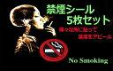 禁煙シール 5枚セット 車内 オフィス 飲食店 職場 公共場所などに 禁煙をアピール 禁煙ステッカー
