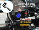 バイク/原付/スクーター用 電圧計 シガーライター シガーコネクタ12V-24V 防水 防塵 USBポート2個 2.1A出力 iPhoneなどスマホ ナビに充電 電源スイッチ付き BKSS66