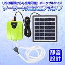 ソーラー充電式エアポンプ太陽光充電で電源不要USB充電対応エ