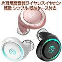 【全品P5倍 19日20時〜26日1:59まで】 軽量 高音質 Bluetoothイヤホン 1ボタンで簡単操作 指先サイズのコンパクト設計 スマートデザイン ワイヤレスイヤホン 片耳装着タイプ HNA4