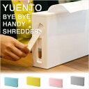 _バイバイ・ハンディー・シュレッダー Bye・Bye・Handy・Shredder YUENTO(ユエント) 。 10P20Feb09 【yo-ko118】