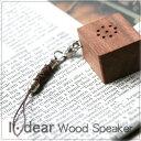 _携帯ストラップとしても使える 超コンパクトサイズ! アイディア・ウッド・スピーカー ipod・モバイル汎用スピーカー I ・dear Wood Speaker 。 10P20Feb09 【yo-ko118】
