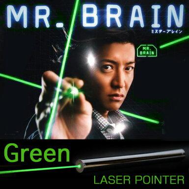 キムタク 使用!話題騒然! 売切れ必至! ドラマ 「MR.BRAIN」 レーザーポインター 緑色 Green 大人気の グリーンレーザー