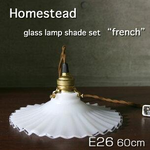 フレンチ ミルクガラスランプシェードセット アンティーク シーリング