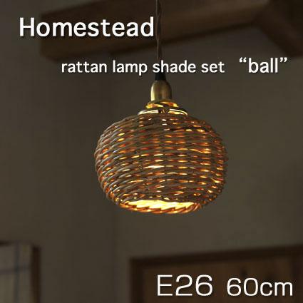 【Homestead】 E26タイプ 60cm ball ( ボール ) ラタン・ランプ・シェード・セット アンティーク・スタイル・灯具 引掛け シーリング付灯具 グラス・照明器具 。。