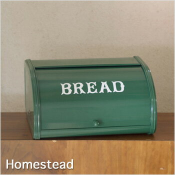 【Homestead ホームステッド】 ブレッドケース Sサイズ 緑 ローラートップ ブレッド缶 パンケース・ブレッドビン・ホームステッド・収納 。