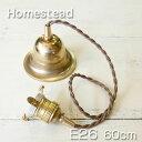 【Homestead】 カバー付き E26 60cm 裸電球 ミルクガラス・ランプシェード用 アンティーク・仕上げ・灯具 引掛け シーリング付灯具 E26用・照明器具 。