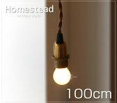 【Homestead】 裸電球 E17 100cm ミルク・ガラス・ランプ・シェード用 アンティーク・スタイル・灯具 引掛け シーリング付灯具 E17用・照明器具 。。