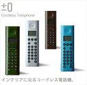 _Cordless Telephone 送料無料!±0 プラスマイナスゼロ コードレステレフォン親機 。。