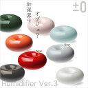 _送料無料!±0 加湿器 プラスマイナスゼロ Humidifier Ver.3 GOOD DESIGN賞受賞 。 10P20Feb09 【yo-ko118】