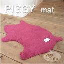 _Piggy Mat (ピギーマット) 玄関・マット バス・マット キッチン・子供部屋に 可愛い子ブタさん・ラグ・フロアマット 。。 10P25Jun09