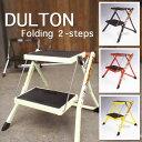 _ 新色追加! DULTON ダルトン お洒落な・2・ステップ 便利な折りたたみ式・脚立 Folding 2-steps・足台・踏み台 。。 10P25Jun09