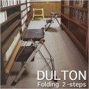 _Newカラー! DULTON ダルトン お洒落な・2・ステップ・クローム 便利な折りたたみ式・脚立 Folding 2-steps・足台・踏み台 。。 10P25Jun09