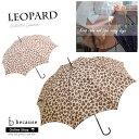 傘 レディース 晴雨兼用 UVカット ヒョウ柄 豹 かわいい 可愛い おしゃれ ロング かさ 長傘
