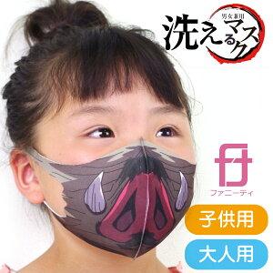 送料無料 おしゃれ 衛生マスク 【猪突猛進】( 洗える
