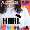 おもしろ Tシャツ ( ハリネズミ 選べる8色 × 2デザイン ) ハリ 雑貨 メンズ レディース キッズ 服 ハリボー グッズ 面白 ネタ ジョーク