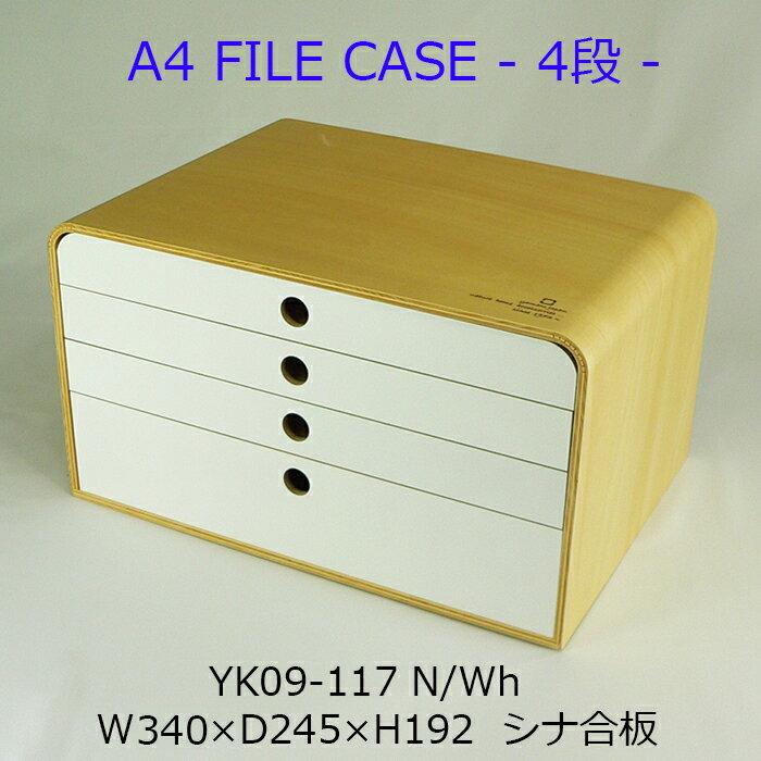 【ヤマト工芸】A4 ファイルケース 4段 ホワイトタイプ YK09-117 N-Wh 木製ファイルケース インテリアファイルケース