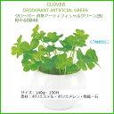 フェイクグリーン KH60848 インテリアグリーン インテリアプランツ 光触媒 クローバー 消臭アーティフィシャルグリーン(B)