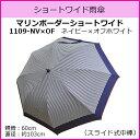 傘 レディス ショートワイド傘 【マリンボーダーショートワイド 1109_ネイビー×オフホワイト】