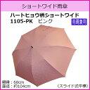 傘 レディス ショートワイド傘 雨晴兼用 【ハートヒョウ柄ショートワイド ピンク 1105-