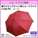 傘 レディス ショートワイド傘 雨晴兼用 【裾パイピングドット柄ショートワイド ピンク 1108-PK】
