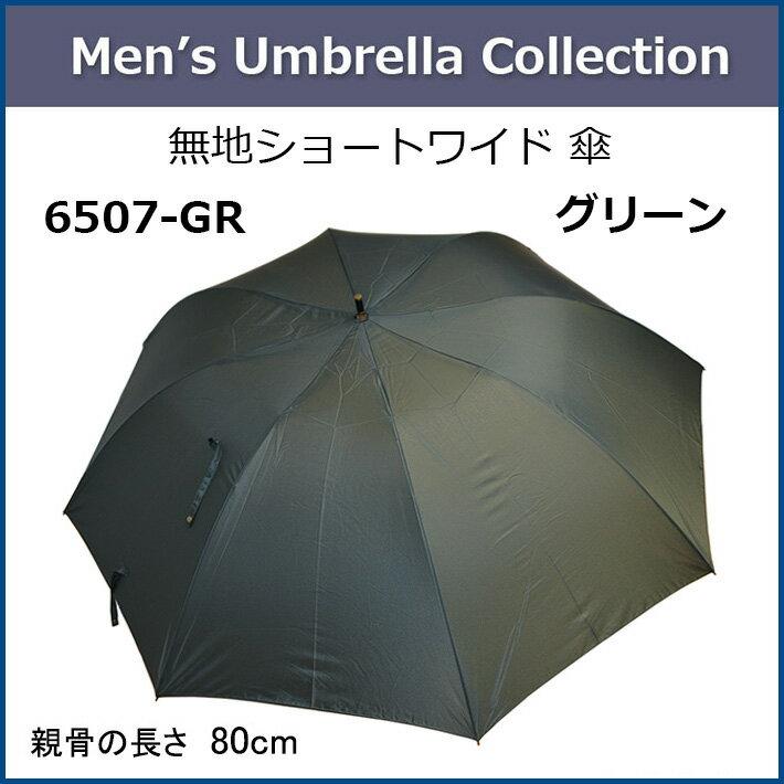 ショートワイド紳士傘 6507 グリーン 傘 メンズ 紳士 メンズ無地ショートワイド傘・グリーン 【6507 GR】