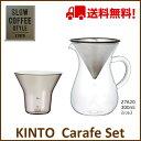 【KINTO SLOW COFFEE STYLE Carafe Set 27620】300mlキントー コーヒー ドリップ 耐熱ガラス カラフェ セット コーヒ...
