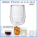 コーヒーカップ KINTO KRONOS 耐熱ガラス デザインカップ 【KINTO/キントー】ガラ