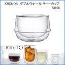 KINTO KRONOS ダブルウォール ティーカップ コーヒー 耐熱デザイン ダブルウォール